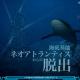 "MOVIE ROCK、自宅で遊べる謎解きゲーム""海底基地ネオアトランティスからの脱出""を12月2日より発売…アナログキットとスマホを組み合わせて遊ぶ"