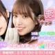 10ANTZ、『ひなこい』で「恋する私にチョコっと勇気を♡ガチャ第1弾」を本日15時より開催予定