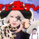 アソビズム、『ガンビット』の特別番組をゴー☆ジャス動画にて実施! 総勢11名の出演者による5時間生放送