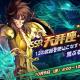 テンセントゲームズ、『聖闘士星矢 ライジングコスモ』でイベント 「猛虎の咆哮」と童虎登場の召喚を開催!