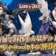 Kakao GamesとNGELGAMES、『ロードオブダイス』で男性ダイサーのスキン割引イベント「男♂ダイサースキン割引イベント!」を開始!