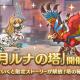 Cygames、『プリンセスコネクト!Re:Dive』で高難易度クエスト「12月ルナの塔」を12月14日12時より開催!