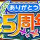 ヤマハミュージックエンタテインメントとCLINKS、『オオカミ姫』で「ありがとう4.5周年キャンペーン」を開催