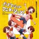 ボーンデジタル、書籍「ポーズ・モーション・アニメーション!」を3月30日に刊行 アニメーションの基礎技術を徹底図解
