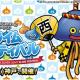 スクエニ、『DQMスーパーライト』のオフラインイベント「超スライムフェスティバル」を2月9日に神戸ハーバーランドで開催!