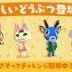 任天堂、『どうぶつの森 ポケットキャンプ』に4人の新どうぶつ「タケル」「ブロッコリー」「モモチ」「さっち」が登場!