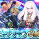 任天堂、『ファイアーエムブレム ヒーローズ』でピックアップ召喚イベント「一撃スキル持ち」を開始 リテシア、ディミトリ、ジストをピックアップ