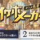 レベルファイブ、『天惺のイリュミナシア~オトメ勇者~』でイケボメーカー第2弾を公開! 3人のスレイヤーが新たに追加