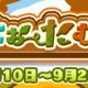 セガ、『ぷよぷよ!!クエスト』で「ぷよぉ~たむガチャ」を開催! 「ぷよフェスキャラクター」が期間別でピックアップ