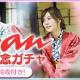 アイア、『乃木坂46リズムフェスティバル』で雑誌「anan」とのコラボ企画を9月26日より実施 メンバー14人のanan限定撮りおろし写真がカードに