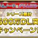 スクエニ、『グリムノーツ Repage』と『グリムエコーズ』でシリーズ累計2500万DL記念キャンペーンを開催決定!