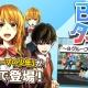 アルファポリス、新作アプリ『B少タップ 〜Bグループの少年激闘編〜』を配信開始 同名書籍を題材とした爽快タップバトルRPG