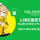 スクエニ、『ファイナルファンタジーXIV』で「LINE 友だち追加プレゼントキャンペーン」を開催