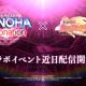 ブシロードとポケラボ、『戦姫絶唱シンフォギアXD』でリリース3周年を記念して「魔法少女リリカルなのは Detonation」コラボを近日開催と予告!