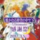 コーエーテクモ、『遙かなる時空の中で3 Ultimate 感謝祭』に三木眞一郎さんと関智一さんの追加出演を決定…26日からチケットの先行販売