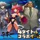 クローバーラボと日本一ソフトウェア、『魔界ウォーズ』で「日本一コラボ」CPを開催 「★4 闇の聖女魔王プリエ」や「★4 死を統べる者ギグ」などが登場!!