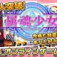 graphite、『属魂少女~ソウルガール~』を「TSUTAYA オンラインゲーム」でリリース