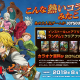 Netmarble、『七つの大罪 ~光と闇の交戦~』で「JOYSOUND直営店」とのコラボを8月1日より開催! オリジナルグッズや割引特典を提供