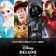 ウォルト・ディズニー、動画配信を含めたエンタメサービス「ディズニーデラックス」を月額700円で提供へ ディズニー、ピクサー、スター・ウォーズ、マーベルが見放題