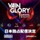 CyberZ、ゲーム動画配信PF「OPENREC.tv」で『Vainglory』初の東アジア地域でのe-Sportsプレミアリーグ「ARENA8」を日本独占配信