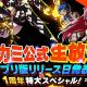 Studio MGCM、『マジカミ』公式生放送を6月5日に配信! iOS/Android版のリリース日を発表予定