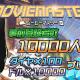 Rekoo Japan、世界一の映画館を目指す本格映画SLG『ムービーマスター』の事前登録者数が1万人を突破 公式LINE@からも登録可能に