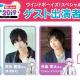 DMM GAMES、『ウインドボーイズ!』の「AGF2019」ステージに天月さん、荒牧慶彦さん、寺島惇太さんが出演決定!