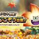 スクエニ、『ドラゴンクエストウォーク』の「秋の行楽イベント」を九州・沖縄ブロックで開始!