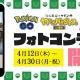Nianticとポケモン、『Pokémon GO』で「ヤドンパラダイス in 香川」の開催を記念して香川県内でヤドンが出現しやすくなるキャンペーンを実施