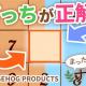 HEDGEHOG、数独パズルゲーム『まったりナンプレ』を配信開始
