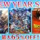 バンナム、『バンダイナムコエンターテインメント NEW YEAR SALE』を実施! 人気タイトルが最大65%で購入できる!