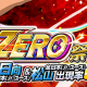 GMO、『キャプテン翼ZERO』で全日本(Jr.ユース)の「日向小次郎」「松山光」が「ZERO祭」に限定選手として新登場!