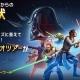 EA、ストラテジーRPGゲーム『スター・ウォーズ/銀河の英雄』にてクイズキャンペーン「マスター・オタクからの挑戦状」を開始