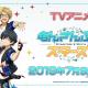 Happy Elements、TVアニメ『あんさんぶるスターズ!』を7月より放送開始! 公式サイトとTwitter開設、PV第1弾も公開