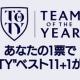 ネクソン、『EA SPORTS FIFA MOBILE』で2020年のベストイレブンを決定する「21TOTY」のノミネート選手公開! プレイヤーによる投票受付を開始