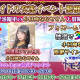 Rekoo Japan、『トモダチクエスト』でアイドルグループ「放課後プリンセス」小日向ななせさんと冒険できるイベントを開催