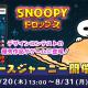 カプコン、『スヌーピードロップス』にて「PEANUTS FRIENDS CLUB」とのコラボイベントを開催!
