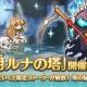 Cygames、『プリンセスコネクト!Re:Dive』で高難易度クエスト「5月ルナの塔」を5月17日12時より開催
