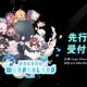 Rayark、日本初の大型イベント「Rayark Wonderland @Tokyo」を6月8日に開催! チケット先行抽選の受付中!