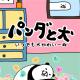 ピコラ、漫画「パンダと犬」の放置シミュレーションゲーム『パンダと犬 いつでも犬かわいーぬ』の事前登録受付を開始