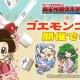 コナミアミューズメント、『麻雀格闘倶楽部Sp』で名作『がんばれゴエモン』とのコラボイベントを開催中