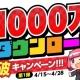 小学館、マンガアプリ「マンガワン」が累計1,000万DLを突破! 記念キャンペーン第1弾として4つのスペシャル企画を実施