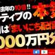 ミラティブ、ゲーム実況アプリ「Mirrativ」の4周年を記念した総額1000万円山分けの配信キャンペーンを9月1日より開催