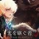 GAMEVIL COM2US Japan、スマホ向けダークファンタジーRPG『光を継ぐ者』を配信開始 総勢400種類以上の「サーバント」たちが登場