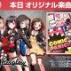 ブシロードとCraft Egg、『ガルパ』でAfterglowの新曲「COMIC PANIC!!!」追加 Roseliaの最新シングルがオリコン週間3位を記念しスター×100のプレゼントも