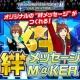 バンナム、『アイドルマスター SideM LIVE ON ST@GE!』でオリジナル絆メッセージが作れる特設サイトを公開 リアルイベントの開催も決定