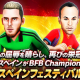 サイバード、『BFBチャンピオンズ2.0』で「スペインフェスティバル」を開催 ログインボーナスで豪華選手・アイテムがもらえる
