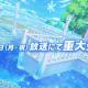 ブシロードとCraft Egg、『ガルパ』で11月4日21時より生放送番組「@ハロハピCiRCLE放送局 第30回」を実施