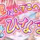 """アソビモ、『アヴァベルオンライン』でイベント「姫はいずこへ?ひなまつり」を開催! """"お内裏様""""と""""お雛様""""の限定アバターが登場"""