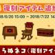 任天堂、『どうぶつの森 ポケットキャンプ』でフォーチュンクッキーショップのポイント交換所に「みしらぬネコ(復刻アイテム)」が登場